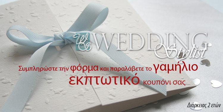 weddingstylist discount cou Μοναδικό δώρο γάμου από την WeddingStylist