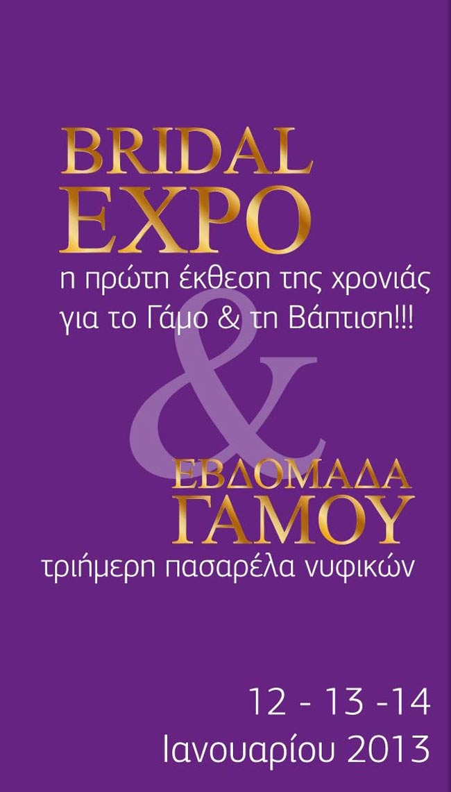 weddingstylist prosklisi BRIDAL   EXPO στο Ζάππειο Μέγαρο 12 13 14 Ιανουαρίου
